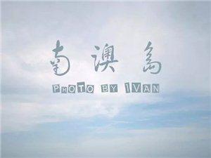 3月25号新葡京网址-新葡京网站-新葡京官网独立成团精彩南澳之旅,你我一起相约!!!