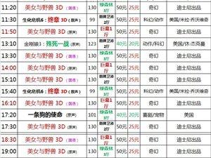 建水巨幕影城3月19日(周日)上映表