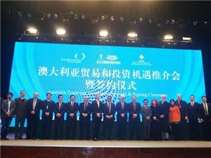 澳大利亚贸易和投资机遇推介会暨签约仪式举行