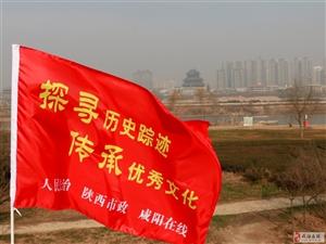 探寻咸阳历史文化踪迹,传承优秀民族文化走进咸阳八景系列活动
