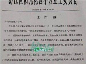 开发商言而无信!重庆市威尼斯人平台区阳光花园业主的保障在哪里?求助!