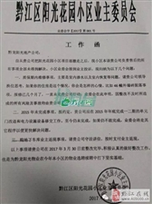开发商言而无信!重庆市黔江区阳光花园业主的保障在哪里?求助!