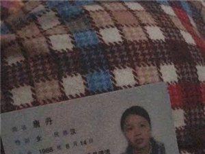 安岳县请流乡高龙村2组的唐丹你的身份证被好心人捡到了