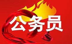 安徽省2017年考试录用公务员公告