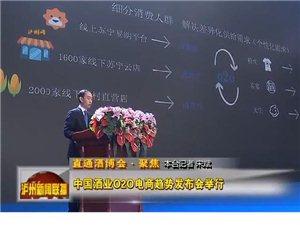中国酒业O2O电商趋势发布会在泸州举行
