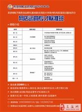 淘宝大学安溪站招生了2017-3-20