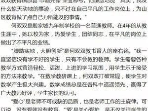 """镇原县""""巾帼先锋"""" 何双双:扎根山区写大爱"""