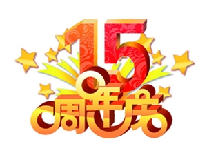 永丰网15周年庆