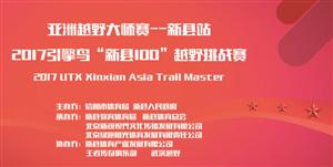 亚洲越野大师赛――2017中国•新县百公里挑战赛