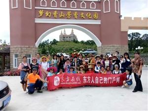 《东方在线》《东方户外联盟群》梦幻香山+猪哈哈&美鹤园