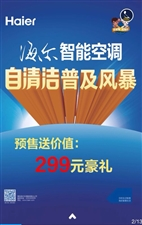 4月2日-5日全东北抢海尔-海尔空调品质30年