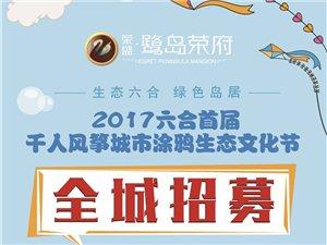 千人免费风筝节,城市涂鸦,大量运动礼品@活动特别赞!