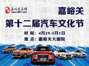 2017年嘉峪关第十二届汽车文化节