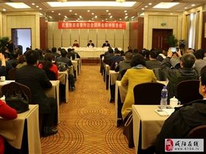 民盟陕西省委举行学习全国两会精神报告会