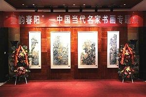 """""""墨韵春阳""""――中国当代名家书画专题展"""