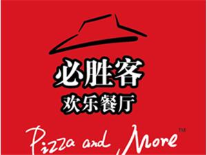 桐城在线美食吃货团必胜客-爱分享