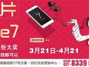 iPhone7免费送!!!江夏的老板娘,晒?#25484;?#23601;能免费抢走啦