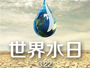 今天,世界水日。��s用水,�c滴做起!