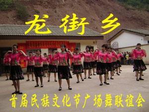龙街乡举办首届民族文化节广场舞联谊会