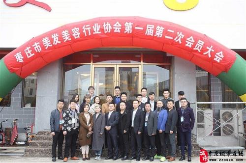 枣庄市美发美容行业协会第一届第二次会员大