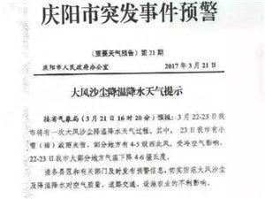 庆阳市政府办发布突发事件预警!