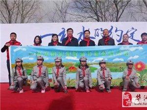"""""""一杯水的约定""""甘肃环保公益活动在庆阳环县举行"""