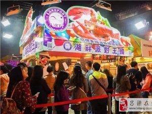 2017吕梁首届美食节3月30日盛大开幕