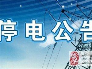 【宾县】停电通知,望有关用电客户周知,做好停电准备