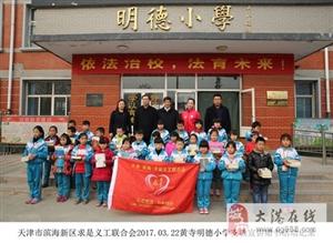 求是义工走进邢台黄寺中心学校开展支教活动