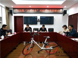【共享单车规范运行专题讨论会】部门联动助共享单车驶入法治轨道