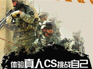"""榕江""""麦点杯""""真人CS挑战赛"""