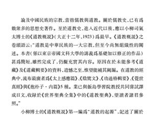 中国道家与道教史的研究