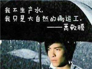 中国气象局关注了萧敬腾 雨神称号终于得到了官方认证