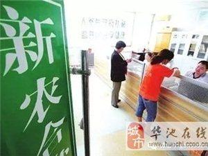 【好消息】 甘肃新农合门诊、住院费报销比例今年再提标