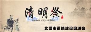 清明节文明祭奠倡议书(北票道德建设促进会)