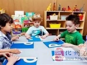 化州家长注意!以后小孩子读幼儿园,这些费用统统不用交了!