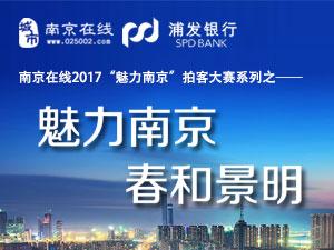 """南京在线2017浦发银行""""魅力南京""""春季拍客大赛"""