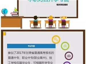 中考丨2017年中职对口升学考试时间公布