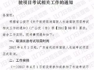 """喜讯!4月1日起,鹤山人考车牌吾使再""""跑长途""""啦!"""