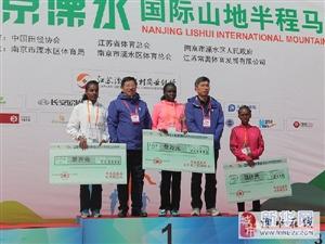 南京溧水山地半程马拉松赛冠亚季军出炉