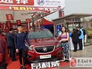2017枣庄首场车展 吸引30多家品牌参展