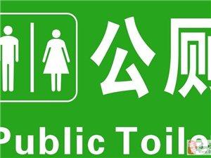 建水计划在城区新建30座公厕