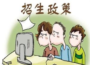 安徽省教育厅公布今年义务教育和普通高中招生政策