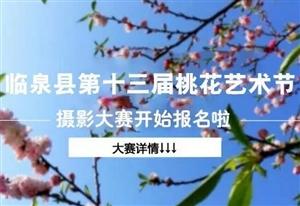 临泉县第十三届桃花艺术节摄影大赛开始啦!快来报名~