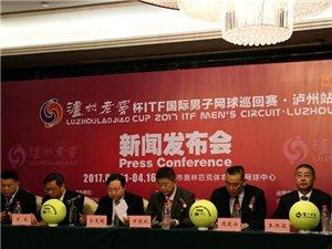 泸州老窖杯ITF国际男子网球巡回赛4月1日泸州开赛