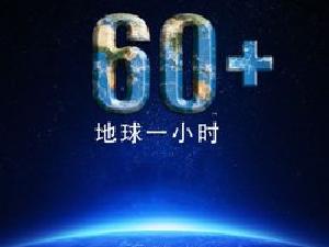3月28日--地球一小时日
