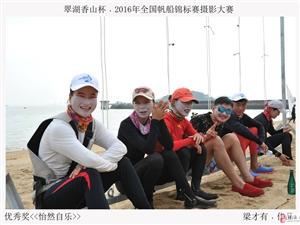翠湖香山杯?2016年全国帆船锦标赛摄影大赛(获奖图片及参赛图片分享)