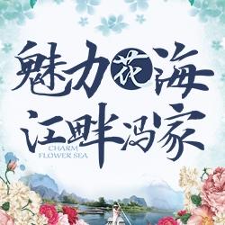 """""""魅力花海江畔冯家"""" 第二届中国・阿蓬江油牡丹节"""