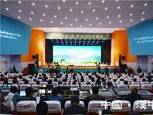 2017汉中农村电子商务暨互联网+旅游主题大会圆满举办