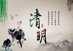 """南京在线""""文明祭祀,平安清明""""线上祭祀活动"""